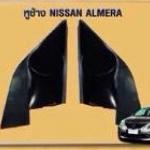 หูช้าง NISSAN ALMERA