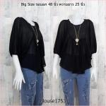 **สินค้าหมด blouse1753 เสื้อแฟชั่นไซส์ใหญ่งานแพลตตินั่มผ้าชีฟองเนื้อดี แขนค้างคาว สีดำ
