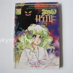 รอยมรณะ (เล่มเดียวจบ) / Komuro