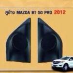 หูช้าง MAZDA BT 50 PRO 2012