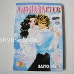 Anastasia Club ภาค 2 (เล่มเดียวจบ) / Saito Chiho