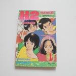 ็H2 เล่ม1 / สำนักพิมพ์แนวหน้า ปก 15 บาท ( อาดาจิ มิซึรุ)