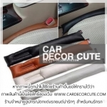 (ลด 5 % ) Car leakproof protect - ที่กันของหล่นในช่องรอยต่อเบาะ