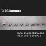 โลโก้ FORTUNER ติดฝากระโปรงรถ(มี3สีแดง,ดำ,โครเมียม)