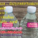 ฟรุ๊ตซอส : น้ำปรุงรสเครื่องดื่ม เพิ่มรสเปรี้ยวผลไม้ ผลไม้ปั่น สมูทตี้ ยำ ต้มยำ ต้มแซบ ลาบ ส้มตำ