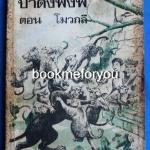 หนังสือส่งเสริมการอ่าน ป่าดวพงพี่ ตอนโมวกลี กระทรวงศึกษาธิการ พพมพ์ครั้งที่ 13 2532