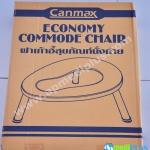 """เก้าอี้คร่อมถ่าย 3 ขา : มีขนาดความสูง 12"""" , 16"""" และ 20"""" : Commode Chair"""