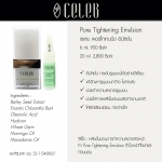Pore Tightening Emulsion (20 ml.) แก้ปัญหารูขุมขนกว้าง ไม่กระชับ