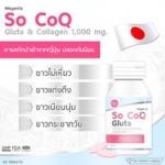 So CoQ Gluta & Collagen 1,000mg. โซคิ้ว กลูต้า & คอลลาเจน 1,000mg.