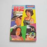 ็H2 เล่ม 3 / สำนักพิมพ์แนวหน้า ปก 15 บาท ( อาดาจิ มิซึรุ)