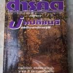 นิตยสาร สารคดี ปกป่าเลี่ยนสี ฉบับที่ 75 ปีที่ 7 พฤษภาคม 2534