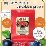 สบู่ AHA Red Berry Alpha Arbutin Soap 100 g. สบู่ AHA เข้มข้น จากผลไม้ตระกูลเบอร์รี่