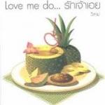 Love me do...รักเจ้าเอย /วีสาม (มือ 2)