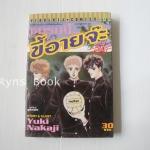 ชมรมนี้ .. ขี้อายนะจ้ะ (เล่มเดียวจบ) / Yuki Nakaji