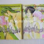คู่ฮาวิวาห์กำมะลอ 2 เล่มจบ / Yoshihara Yuki.