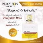 Percy skin mask 10 กรัม ขนาดเล็ก