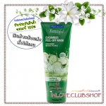 Freeman / Feeling Beautiful Facial Peel-Off Mask, Cucumber 175 ml.