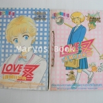 Love Z 2 เล่มจบ / Hiromi Yamasaki