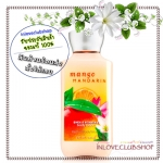 Bath & Body Works / Body Lotion 236 ml. (Mango Mandarin) *Flashback Fragrance