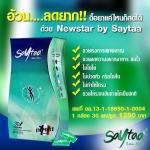 ศูนย์จำหน่าย Saytaa เซต้า ผลิตภัณฑ์เสริมอาหารลดความอ้วนนวัตกรรมใหม่ เห็นผลชัดเจน 30 แคปซูล/กล่อง