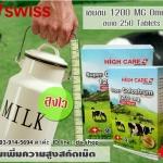 นมเพิ่มความสูงแบบเม็ด High care super colostrum 1200 MG Plus Omega3 250 Tablets