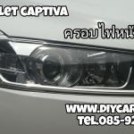 ครอบไฟหน้า Chevrolet Captiva