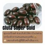 Gluta super Gold ปรับผิวขาวไวเร่งด่วน