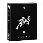 Preorder Boxset Luhan LIH004