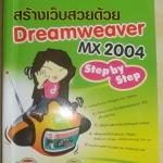 สร้างเว็บสวยด้วย Dremweaver MX 2004 พิมพ์ครั้งที่1 กุมภาพันธ์ 2548