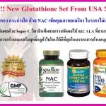 NAC SET = NAC 600 mg 30 เม็ด + Super C 30 เม็ด + ALA 100 mg 30 เม็ด เซ็ตเพื่อผิวขาว กระจ่างใส คุณภาพ USA (สำหรับผู้ที่ทานกลูต้าไธโอนแล้วไม่ได้ผล) สำเนา