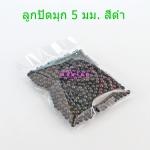 ลูกปัดมุก 5 มิล สีดำ (50g)