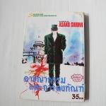 ชุดวรรณกรรมอมตะ อาชญากรรมและการลงทัณฑ์ (เล่มเดียวจบ) / Asako Shiomi