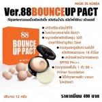 Ver.88 Bounce Up Pact แป้งพัพเด้งดึ๋ง แป้งดินน้ำมัน แป้งโฟโต้ช้อป แป้งเยลลี่