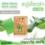 Aloe Vera 80% Soap by Sabu สบู่อโลเวร่า ผดผื่นหาย สิวหาย ผิวแพ้ง่ายใช้ได้