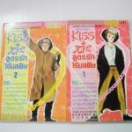 Kiss พายอาร์กำลังสอง สูตรรักไร้มลพิษ 2 เล่มจบ
