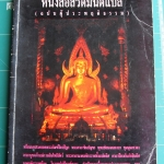หนังสือสวดมนต์แปล (ฉบับผู้ประพฤติธรรม)