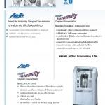 เครื่องผลิตออกซิเจน ขนาด 8 ลิตร AIRSEP : Oxygen Concentrator 8 L** PRE-ORDER**