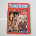 Touring Express ภาคพิเศษ 3 ตอนริษยาสีแดง / คาวาโซ มาสุมิ