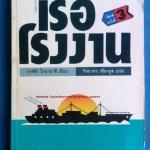 เรือโรงงาน ทาคิจิ โกบายาชิ เขียน วิทยากร เชียงกูล แปล