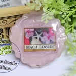 Yankee Candle / Tarts Wax Melts 22 g. (Beach Flower)