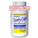 Ivory Caps 1500 mg Glutathione Complex 30 แคปซูล ผิวขาวใสรวดเร็วทันใจ เป็นกลูต้าไธโอนแบบเม็ดที่ดีที่สุด คุณภาพพรีเมี่ยมจาก USA แถม Super C เม็ดต่อเม็ด