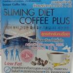 ขาย ถูก ปลีก-ส่ง กาแฟลดน้ำหนัก Slimming Diet Coffee Plus กาแฟ สลิมมิ่ง ไดเอ็ท สูตรสำหรับคนดื้อยา หุ่นเพียวสมใจ ลดจริง 10 โล ราคาพิเศษ ยกลัง50กล่อง2xxxบาท เท่านั้น
