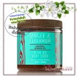 Bath & Body Works / Olive Oil Body Scrub 226 g. (Ginger & Cardamom) *Limited Edition