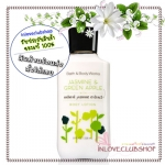 Bath & Body Works / Body Lotion 236 ml. (Jasmine & Green Apple) *Limited Edition