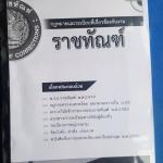 กฎหมายและระเบียบที่เกี่ยวข้องกับงานราชทัณฑ์ ดาวเรือง หงษา (เอกสารถ่าย)