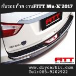 กาบกันรอยท้าย MU-X 2017 งาน FITT