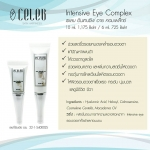 Intensive Eye Complex (10g.)ปัญหาแพนด้า ขอบตาดำ