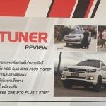รีวิวโช้คอัพรถยนต์ YSS Toyota Fortuner