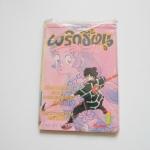 พริกขี้หนูสีรุ้ง เล่ม 1 / วิบูลย์กิจ ( อาดาจิ มิซึรุ )