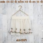 **สินค้าหมด skirt269 กระโปรงแฟชั่นงานแพลตตินั่ม ผ้ามุ้งปักชายลายดอกไม้คลุมทับผ้าแก้ว สีครีมดอกครีม